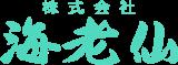 株式会社 海老仙