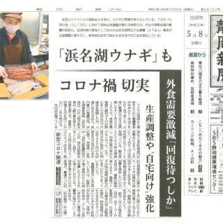 「浜名湖ウナギ」もコロナ禍 切実(令和2年5月8日静岡新聞夕刊)